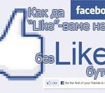 """Как да """"Like"""" -ваме неща без """"Like"""" бутон"""